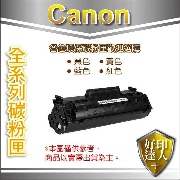 【含稅+好印達人】Canon CRG-051H/CRG051H 高容量環保碳粉匣 適用:LBP162DW MF267DW