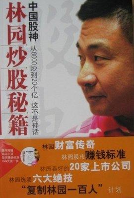 2【股票/證券】中國股神林園炒股秘笈(附光碟)從8000炒到20個億,這不是神話