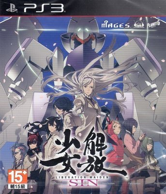 PS3 全新未拆 解放少女 LIBERATION MAIDEN SIN
