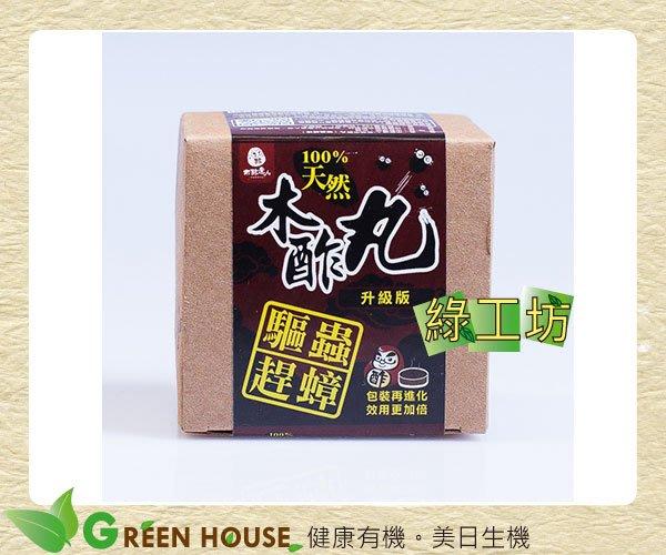 [綠工坊]  木酢丸   第三代可補充氣味   防蚊防蟑.消除霉味.好安心   木酢達人