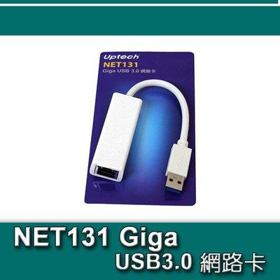 【開心驛站】Uptech NET131 Giga USB3.0 網路卡