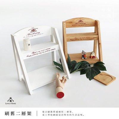 (台中 可愛小舖)日式鄉村 刷舊 ZAKKA 木色白色 梯形 二層 收納架 展示架 置物架 層列架 公仔