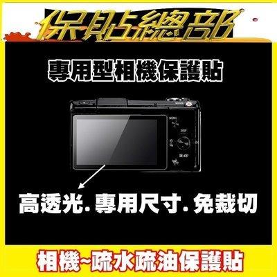 保貼總部~最大保貼批發~相機螢幕保護貼~頂級疏水疏油For:sony RX100m4專用型保護貼
