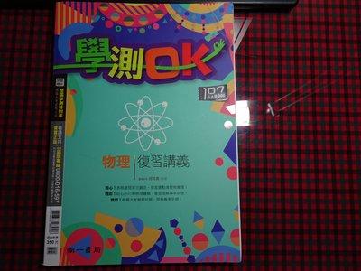 【鑽石城二手書】高中參考書 107學測專用 點線面 學測OK復習講義 物理  南一4  原價350 沒寫