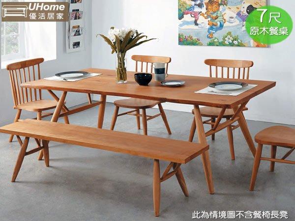 【UHO】 原森林7尺原木餐桌~全為原實木~免運 HO18-768-3