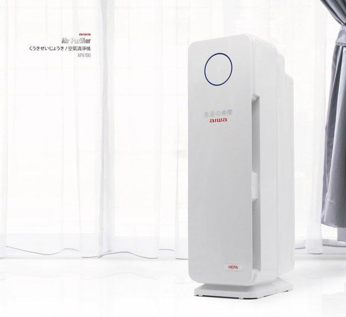 【通訊達人】愛華 AIWA 空氣清淨機 APA700/APA700WE_白色款