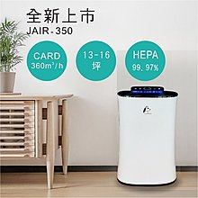 【現貨免運】JAIR-350空氣清淨機 空氣淨化器 抑菌器 負離子 自動偵測煙塵螨 除塵 活性碳濾網 抑菌 抗過敏 除臭