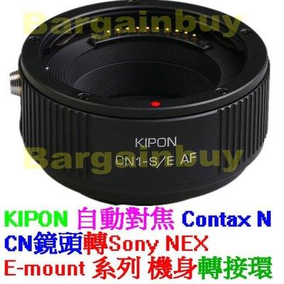全新 全片幅無暗角 KIPON轉接環CN1-S/E AF(自動對焦)CONTAX(N)鏡頭轉SONY FE/E相機NEX