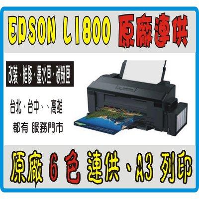 【加購送贈品】EPSON L 1800 原廠保固 1年《原廠連供 +6瓶原廠墨水》免費初始化 L1455 WF7611