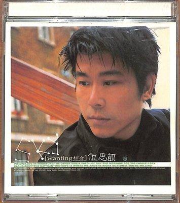 【笛笛唱片 】伍思凱-wanting思念*原版CD
