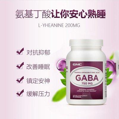 Network美奧代購~現貨美國GNC氨基丁酸GABA750mg90粒抗焦慮緩壓力改善睡眠