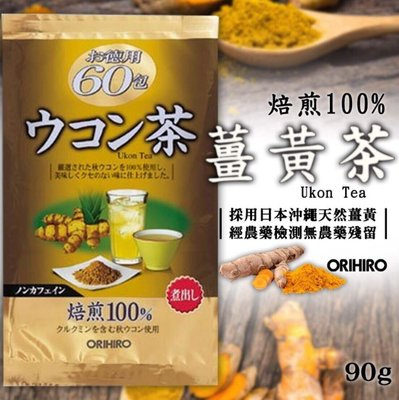 日本製Orihiro薑黃茶60包入