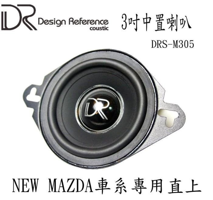DR coustic MAZDA專用款中置喇叭(NEW MAZDA 3/6/CX5含專用線組無損直上)3吋適用多種車款