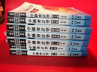 【愛悅二手書坊 22-05】中級會計學 第一冊~第七冊 (新三版)林正等合著 北一研究所 2009年出版 共7本合售