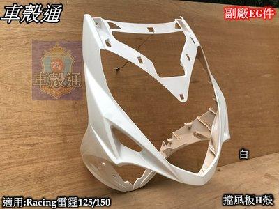 [車殼通]適用:Racing雷霆125/雷霆150前面板,擋風板H殼.-白$850.(副廠EG件)