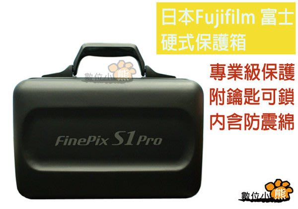 【數位小熊】日本Fujifilm 富士 原廠 單眼相機專用 硬式保護箱,DV攝影機 硬式保護箱