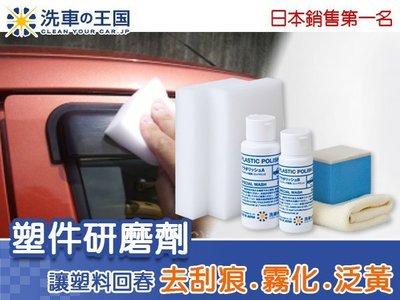 [洗車王國] 塑件研磨劑_日本銷售No.1專業用品/ 塑料材質專用的拋光劑 A06-1