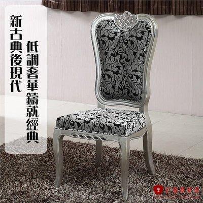 [紅蘋果傢俱] XGL 帝豪系列 餐椅 椅子 休閒椅 金箔銀箔雕花 造型椅