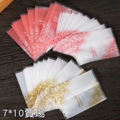 [愛雜貨]機封袋 7*10 包裝袋 雪Q餅袋 手工餅乾 飾品袋 鳯梨酥袋 月餅袋 小物 手做 100入