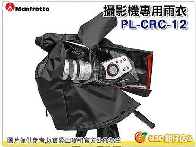 @3C 柑仔店@ MANFROTTO 曼富圖 MB PL-CRC-12 攝影機雨衣 防雨罩 雨套 CRC12 正成公司貨