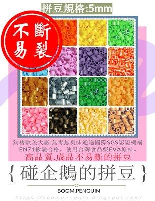 【碰企鵝的拼豆】台灣EVA原料 不易斷 EN71合格 融合豆 5mm 30g 補充包 手作職人首選 買10送1現貨!