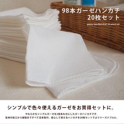日本  二重紗手帕  一組20條=495元 餵奶巾   國際安全規格  Oeko-Tex Standard 100認證