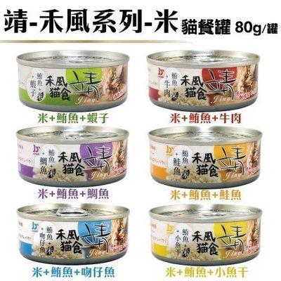 【單罐】【靖】美味靖特級貓罐《禾風系列-米》80g/ 罐 六種口味任選 台北市