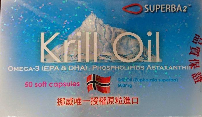 挪威紅寶(磷蝦油500mg)軟膠囊50粒/合法台灣代理商