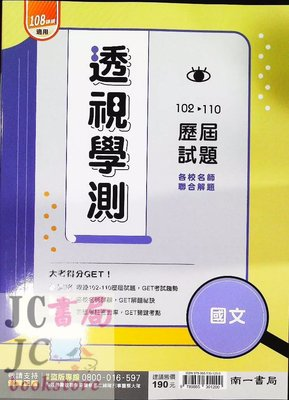 【JC書局】南一高中 111年 透視學測 102-110年 學測歷屆試題 國文科