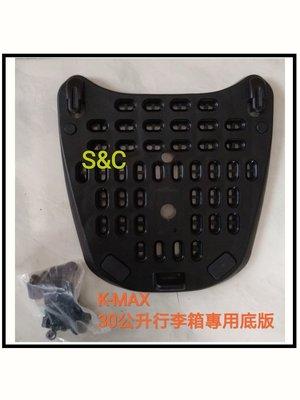 【shich急件】K-max K17,K25(無燈型)後行李箱快拆式底板 +螺絲配件包