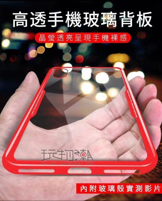 ❤現貨❤Apple iPhone Xs/XR/Xs Max軟邊防摔透明玻璃手機保護殼