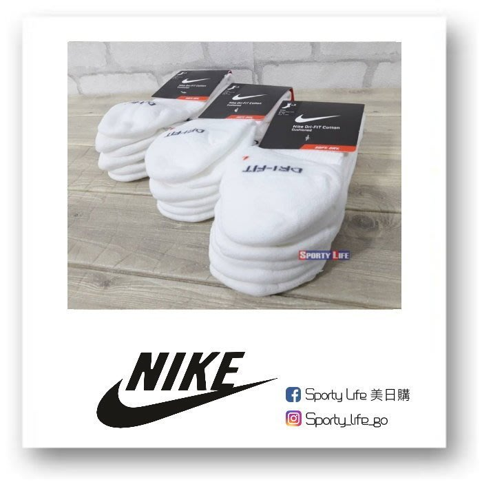 【SL美日購】NIKE 白襪 灰勾 三雙一組 加厚底 長襪 純白長襪 全白 灰勾 籃球襪 襪子 SOCKS