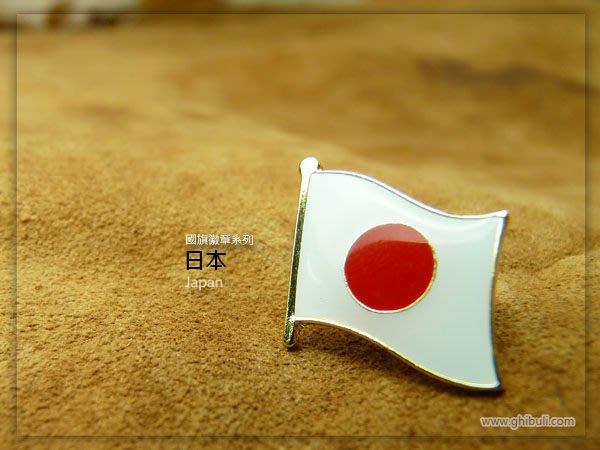 【國旗徽章達人】日本國旗徽章/國家/胸章/別針/胸針/Japan/超過50國圖案可選