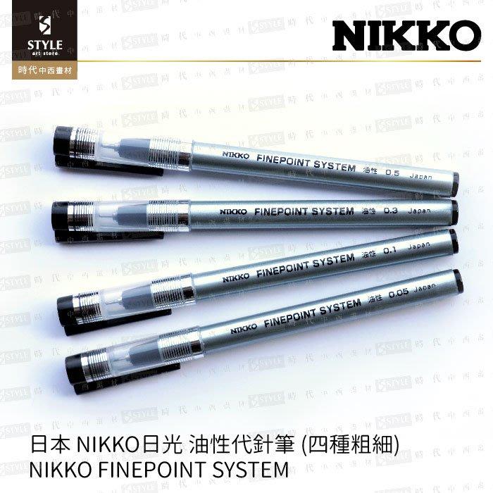 【時代中西畫材】日本 NIKKO日光 油性代針筆 (多號數可選) NIKKO FINEPOINT SYSTEM
