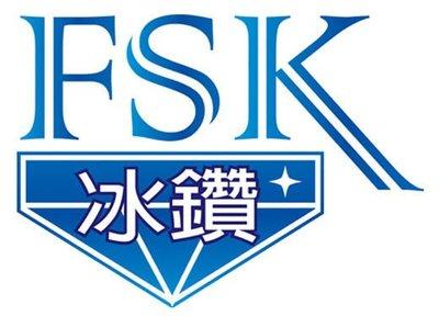 泰利專業隔熱紙【FSK 冰鑽 F20、F45】貼前檔加送全頻測速器市價$4500【歡迎詢問最低價格】