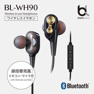 【EC數位】BLACKLABEL BL-WH90 雙動圈立體聲藍牙耳機 無線藍芽 四腔發聲 WH90 耳塞式