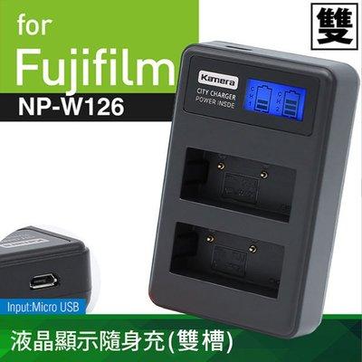 佳美能@趴兔@Fujifilm NP-W126 液晶雙槽充電器 富士 W126 一年保固 HS30EXR X-Pro1