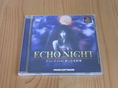 【小蕙生活館】PS~ Echo Night 驚聲惡夜2 (純日版)