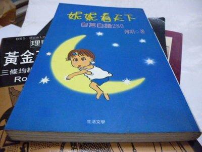 買滿500免運--《妮妮看天下-生活文學(16)$》ISBN:9578086407│傅娟