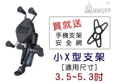 【五匹】UN7萬用小X型支架(3.5~5.3吋)+後視鏡底座 機車支架 導航架 手機架 WP-UN7-B-272