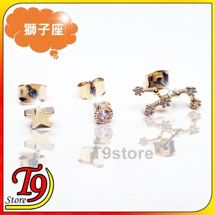 【T9store】韓國製 獅子座 星座貼耳式耳環