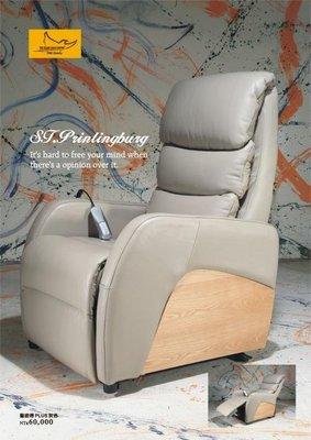 英國鷹牌 聖彼德plus(ST.Printingburg plus) (煙草/灰色) 電動休閒躺椅/沙發躺椅