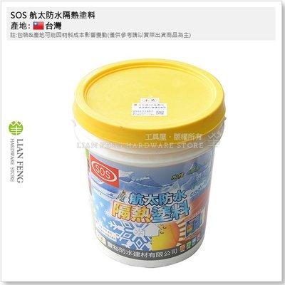 【工具屋】*含稅* SOS 航太防水隔熱塗料 水泥牆 地面專用 5加侖桶裝 米黃 水性 隔熱漆 樓頂 外牆 降低溫度