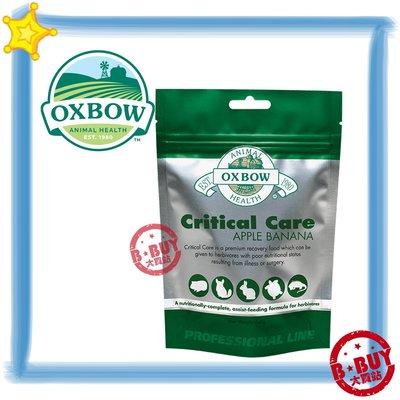 BBUY OXBOW 草食動物 完全營養粉 小動物配方 141G  犬貓用品批發 適合 兔 鼠 龍貓 囓齒類
