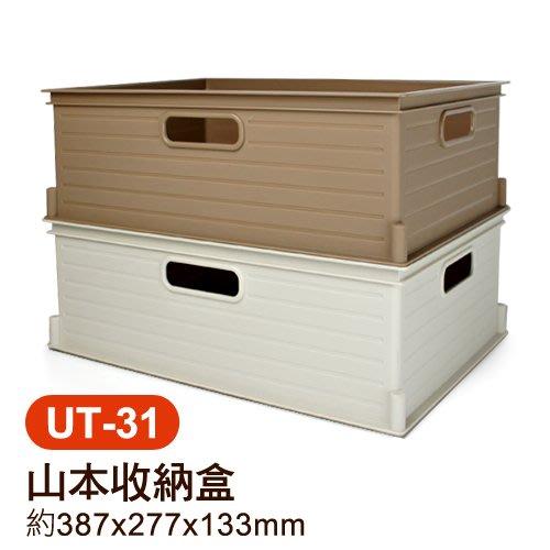 【山本收納盒-中】聯府 Keyway 可堆疊 開放式工具箱 置物盒 玩具箱UT31[金生活]