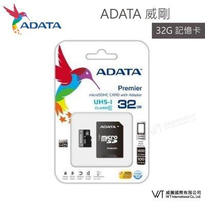 【WT 威騰國際】ADATA 威剛 Premier microSDHC UHS-I U1 C10  32G記憶卡 附轉卡