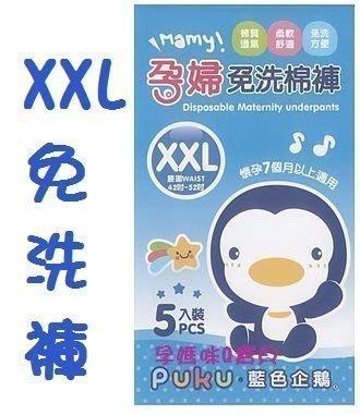 ~孕媽咪Q寶貝~ 藍色企鵝產婦 孕婦免洗褲 M.L.XL.XXL號 棉褲  產婦免洗褲 17808