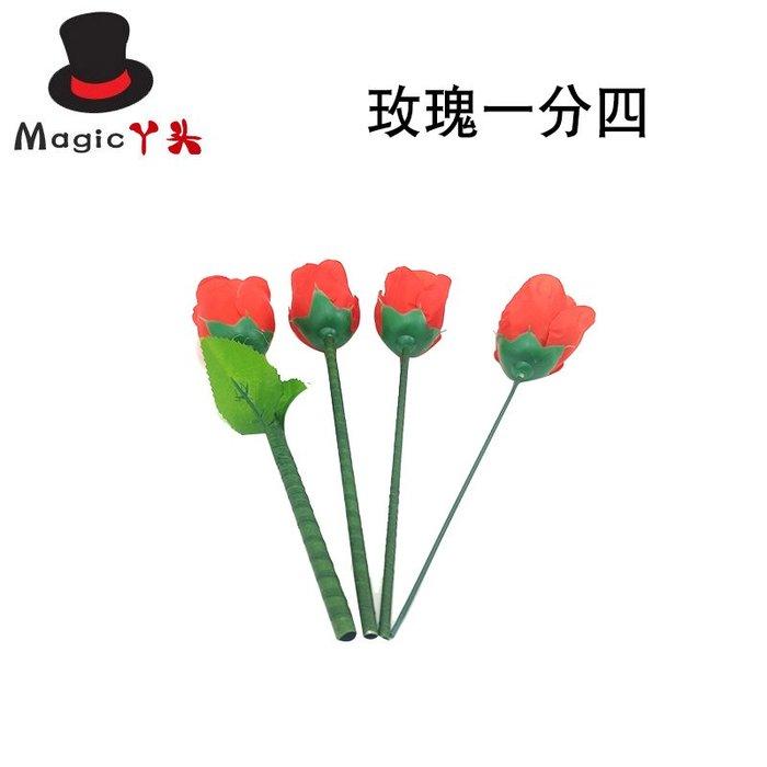 玫瑰一分四一變四 玫瑰花類玫瑰分裂 浪漫年會情侶舞臺魔術道具