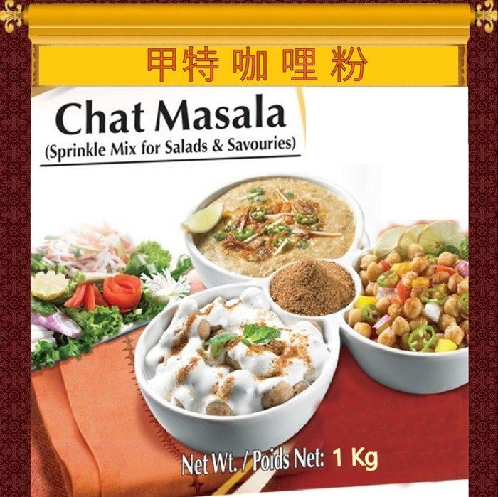 {甲特香料粉}  { 撒上沙拉和食材 }  ( 1000公克 )  *最好的傳統印度香料*    CHAT MASALA