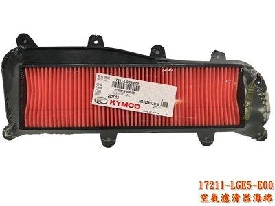 《光陽原廠》空氣濾清器 空濾 海綿 17211 LGE5 SHADOW GTi300、ABS、People S